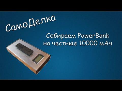 Доработка китайского Power Bank -