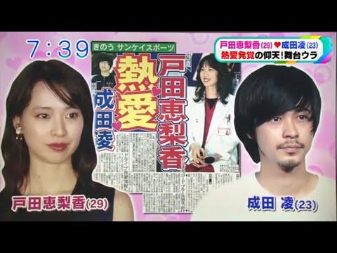【熱愛】戸田恵梨香 成田凌 交際スタートで大事件⁉︎