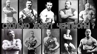 СКОЛЬКО ЖИВУТ СИЛАЧИ? Продолжительность жизни величайших атлетов прошлого!