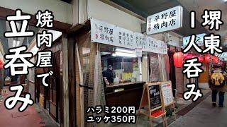 焼肉屋で1人立ち飲み【堺東・平野精肉店】200円の焼肉串とユッケが最強!