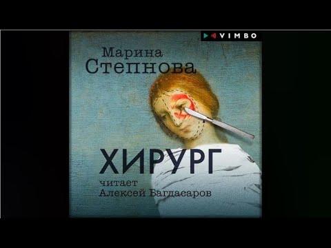 Хирург | Марина Степанова (аудиокнига)