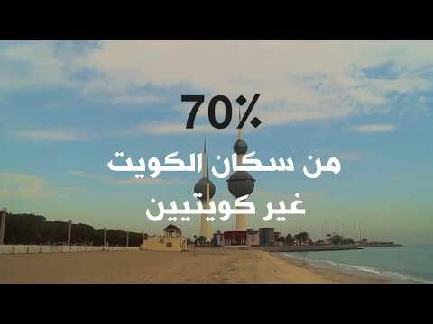 في الكويت 70% من السكان غير كويتيين  - نشر قبل 2 ساعة