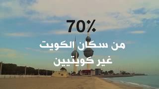 في الكويت 70% من السكان غير كويتيين