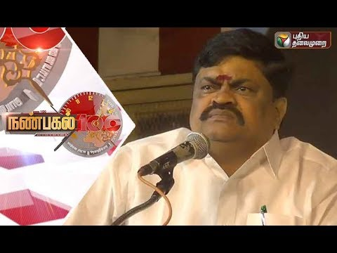 Nanpagal 100 NEWS | 20/01/2018 | Puthiya Thalaimurai TV