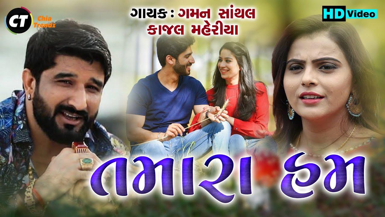 Gaman Santhal's New Song - તમારા હમ - Tamara Hum - Kajal Maheriya - HD Video - Chia Trendz.
