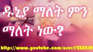 Duniya Malet Min Malet New  arif dewa by FEZEKIR