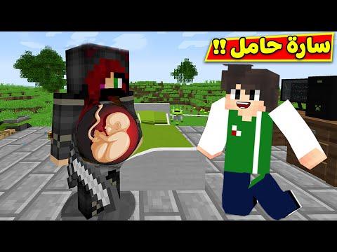 ماين كرافت : رمضان كرافت سارة حامل   minecraft !! 👶🐥