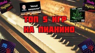 Топ 5 самых крутых песен сыгранных на Пианино!!!!!!(Новая рубрика)