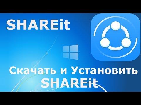 Где и как скачать и как установить SHAREit