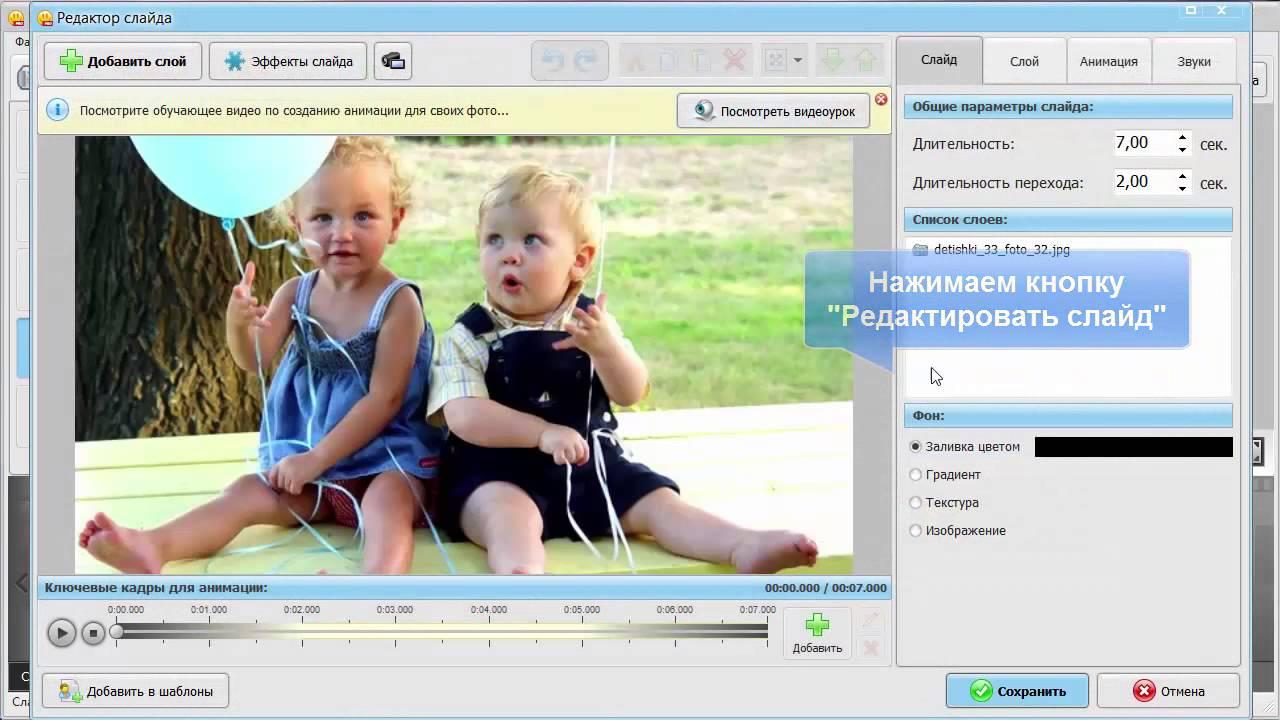 Программу фотоальбом с перелистыванием страниц