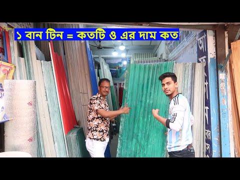 ভালো মানের  Colour TIN Price in Bangladesh | টিনের হিসাব | Bonshal | Shapon Khan Vlogs