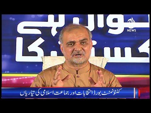 Cantonment Board Intikhabat Aur Jamat-E-Islami Ki Tayyariyan?   Sawal Hai Pakistan Ka   Aaj News