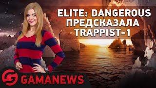 GamaNews — Elite: Dangerous; FIFA 17; Pillars of Eternity 2