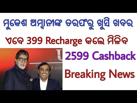 Jio New Offer | 2599 Cashback on 399 recharge,Triple Cashback,Unified Payment Interface