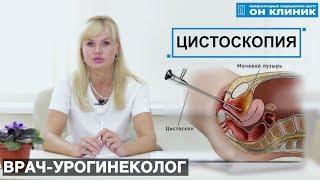 Цистоскопия при хроническом цистите.