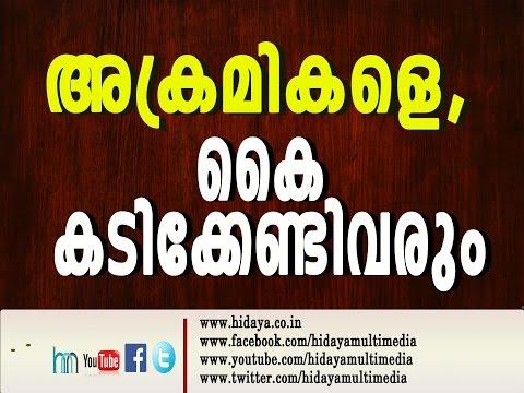 അക്രമികളെ, കൈ കടിക്കേണ്ടി വരും  Naseerudheen Rahmani | Jumua Quthuba