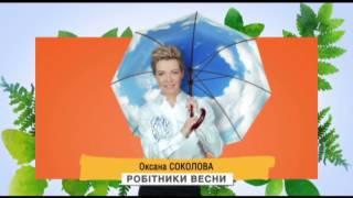 Работники весны   Оксана Соколова   новый сезон на ICTV