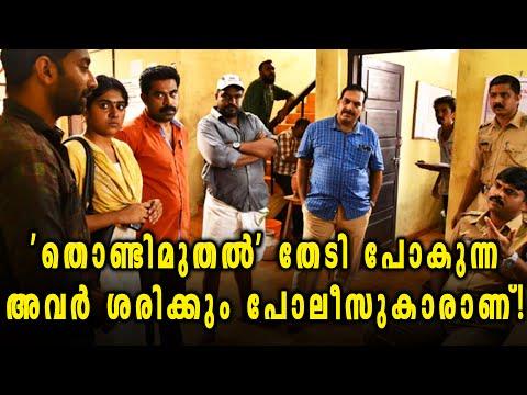23 Real Policemen Acted In 'Thondimuthalum Driksakshiyum'   Filmibeat Malayalam