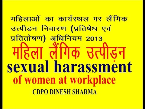 sexual harassment of women  at workplace( prevention prohibition and redressal)act 2013