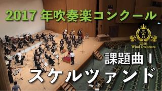 2017年度全日本吹奏楽コンクール課題曲 I スケルツァンド thumbnail