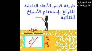 خطوات قياس طول وعرض وارتفاع الفراغ بالأسياخ الثنائية