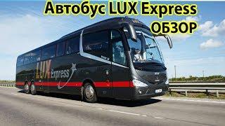 LUX Express обзор автобуса | Ехать или нет? Есть ли разница?