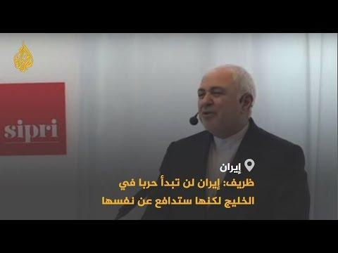 إيران تبدي استعدادها لبحث المقترحات الفرنسية لإنقاذ الاتفاق النووي  - نشر قبل 8 ساعة