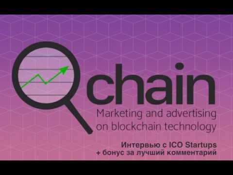 Qchain Pre-SALE, ICO! Интервью с Qchain Blockchain Advertising Platform