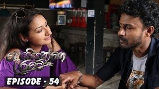 Deiyange Ratey | Episode 54 - (2018-11-03) | ITN Thumbnail