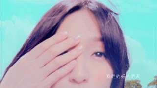 徐良 - 後會無期 Feat. 汪蘇瀧(Official MV) (偶像劇借用一下你的愛 片頭曲)