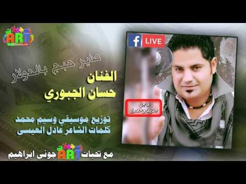 الفنان حسان الجبوري اغنية صاير حبج بالدولار