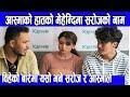 cartoon crew  saroj adhikari and asma bk || सरोजको गुन सम्झिँदै आस्मा भा*वुक,