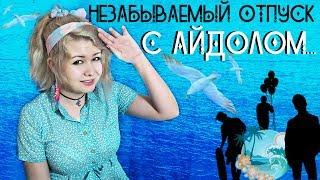 ТЕСТ: ОТПУСК С АЙДОЛОМ || ИСТЕРИКА ОБЕСПЕЧЕНА!!