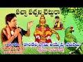 pachapachani chetturaa ayyappa song singing by kondala swamy karlapalem cell-9963888703