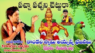 pachapachani chetturaa song singing by kondala swamy  cell-9963888703,,,,9133844424