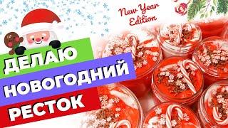 Делаю Новогодний Ресток | Дизайны Слаймов | SLIMOSHOP