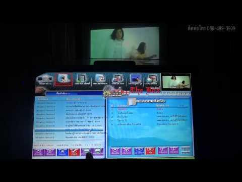 สาธิตการเล่นเครื่องคาราโอเกะ 2 หน้าจอ touch screen  ของ KaraokeInter