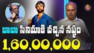 Producer NV Prasad Reveals Unknown Facts about Rajinikanth at Kaala Movie Press Meet || Huma Qureshi