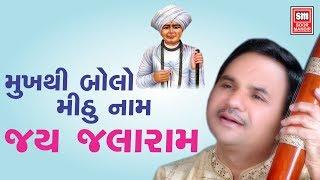 Mukhthi Bolo Mithu   Hemant Chauhan   Jalaram Bapa Bhajan