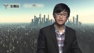 Publication Date: 2016-04-29 | Video Title: 生傳台 觀塘官立中學 勇氣區+知識區