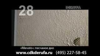 Rilevato + Pastello (песчаное дно) Урок 28