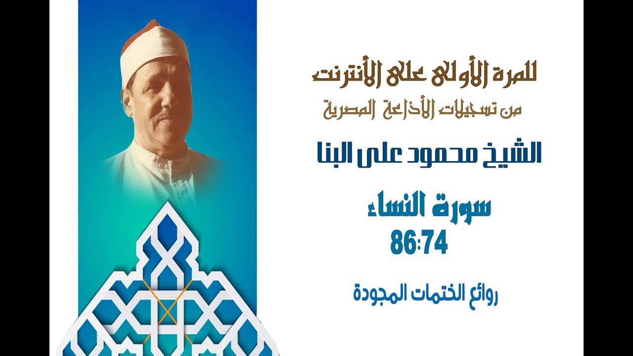 الشيخ محمود على البنا I سورة النساء I 86:74 من روائع الختمات المجودة