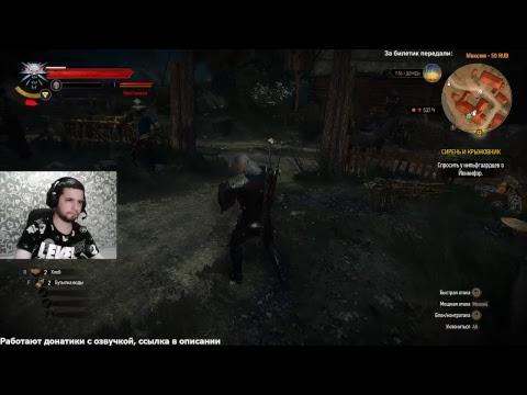 Стрим - Ведьмак 3: Дикая Охота - Первое прохождение Часть 1