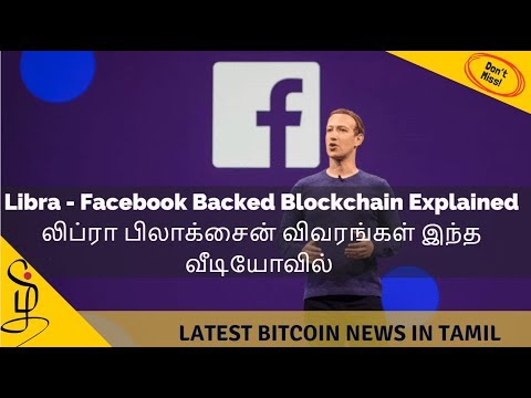 Facebook Libra Blockchain – Coin Explained – Latest Bitcoin News in Tamil