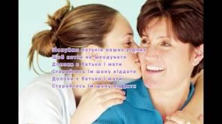 Батькам (Гарна пісня)