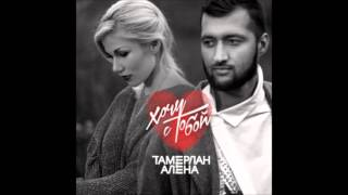 Тамерлан и Алена - Тихий вздох (feat Shami)