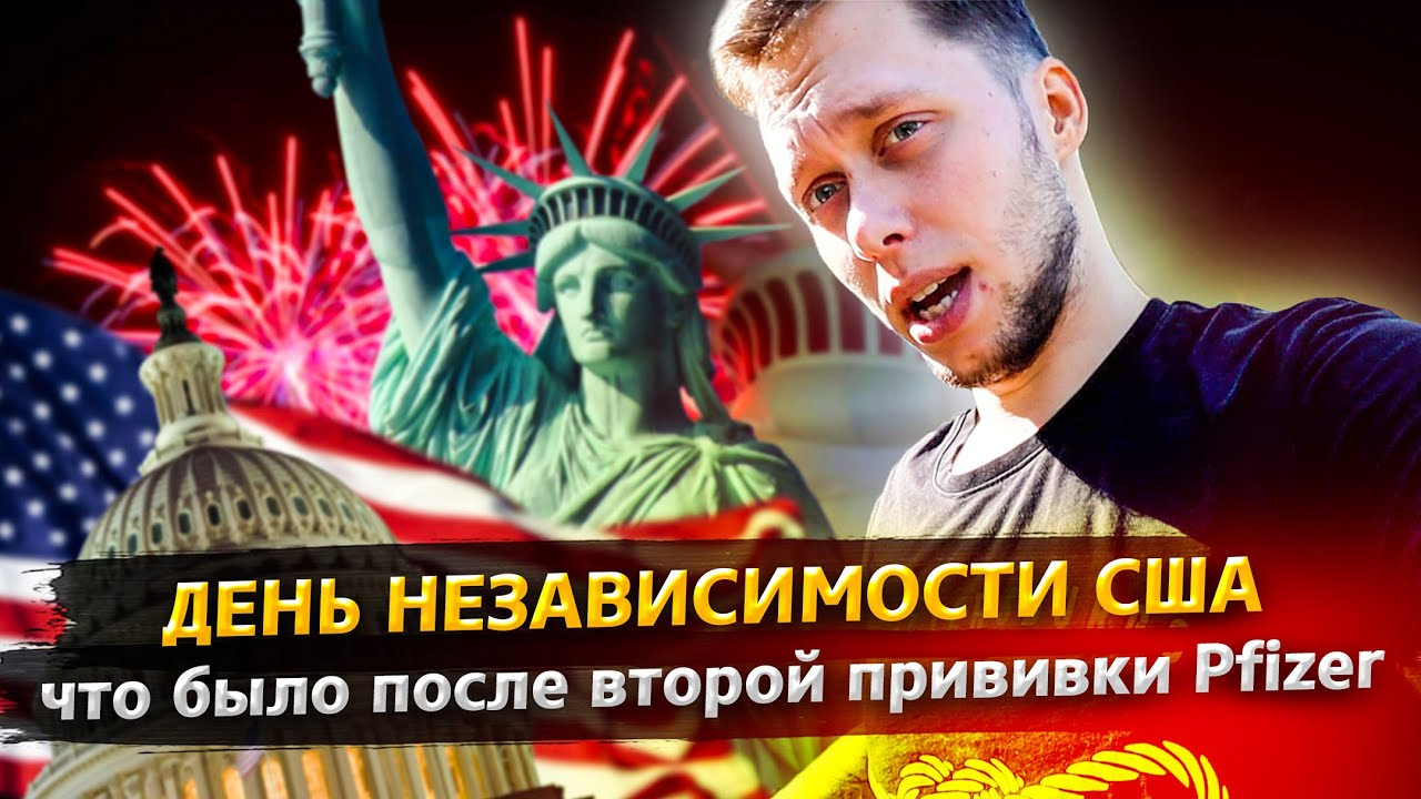 День Независимости в США / Последствия вакцинации / Доктор Кру 1.3