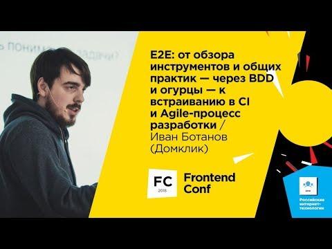 Download E2E: от обзора инструментов и общих практик к встраиванию в CI / Иван Ботанов (Домклик)