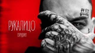 Скруджи -  Рукалицо премьера трека, 2017 клип