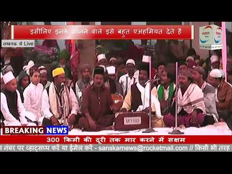 दादा मिया दरगाह से तीसरे दिन का Live | 112wa Urs Dargah Dada MIya  | Sanskar News Live Stream